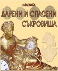 """""""Дарени и спасени съкровища"""" – постоянна експозиция на РИМ Бургас"""