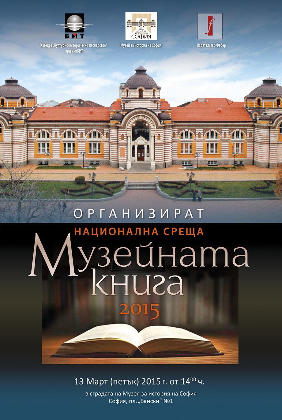 Музейната книга