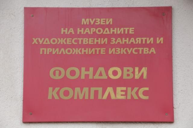 Наредба за формиране и управление на музейните фондове