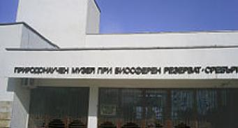 """Природонаучен музей """"Сребърна"""", село Сребърна, област Силистра"""