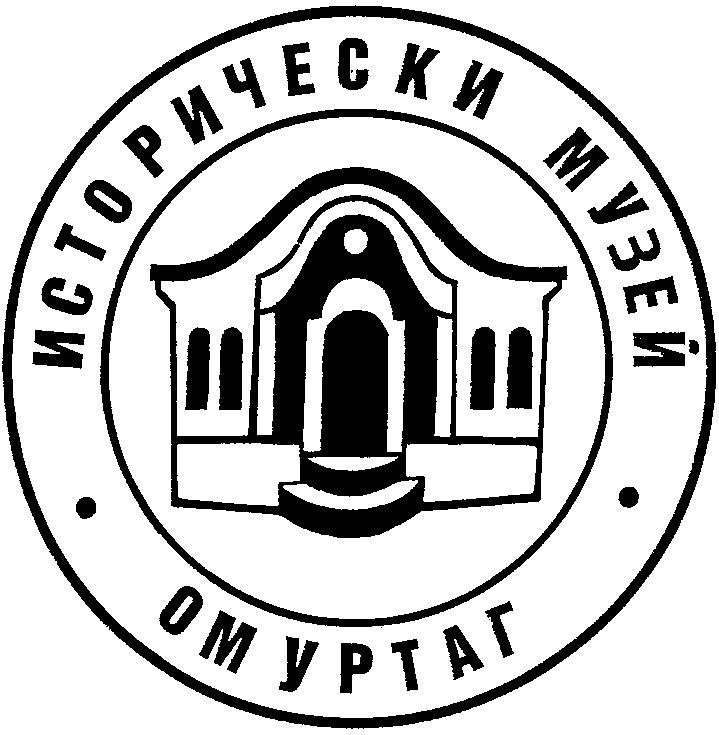 Исторически музей - Омуртаг