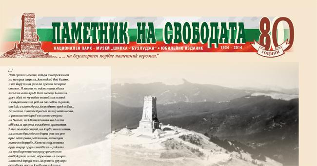 """НПМ """"Шипка-Бузлуджа"""" издаде юбилеен вестник """"…Дойде като буря, като сън премина…"""""""