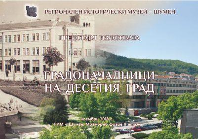 """Градоначалници на десетия град"" - Шумен"