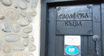 Сарафска къща - Самоков