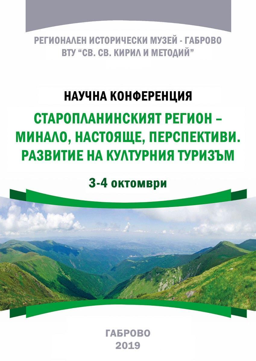 """Конференция """"Старопланинският регион"""""""