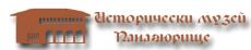 Исторически музей - Панагюрище